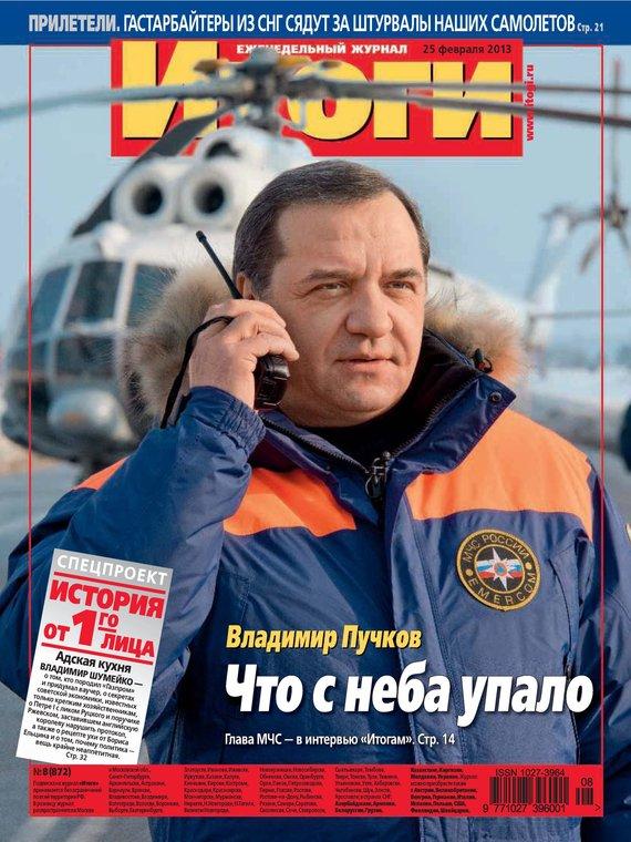 Отсутствует Журнал «Итоги» №08 (872) 2013