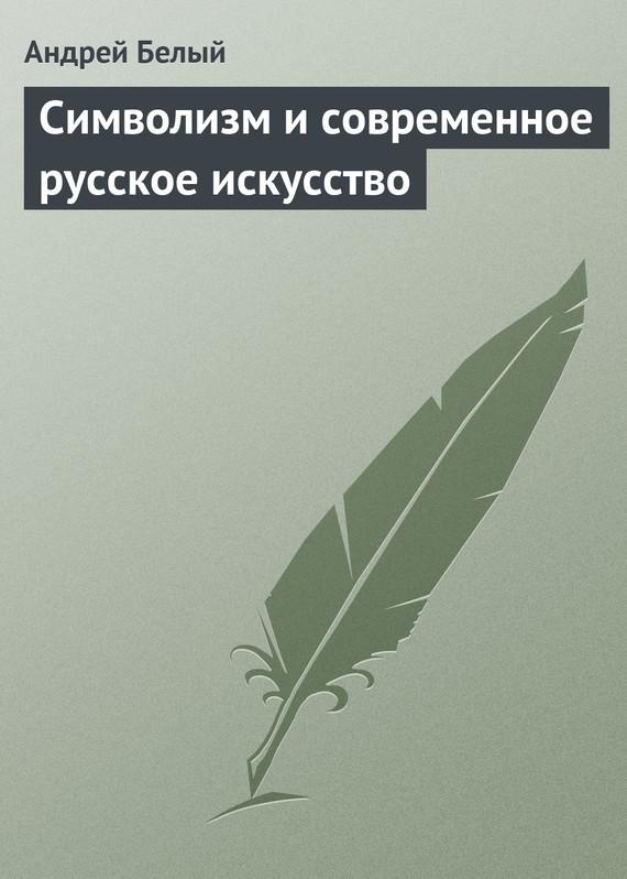 Андрей Белый Символизм и современное русское искусство