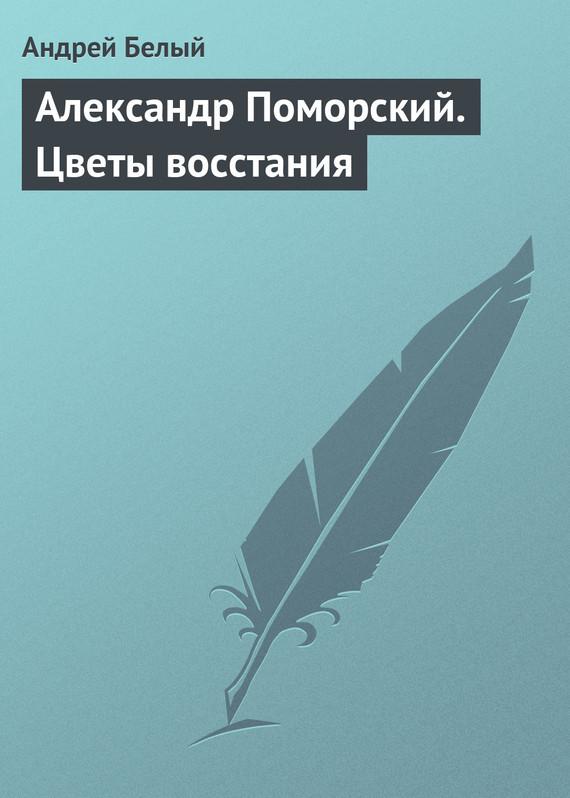 Андрей Белый бесплатно
