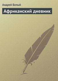 Белый, Андрей  - Африканский дневник