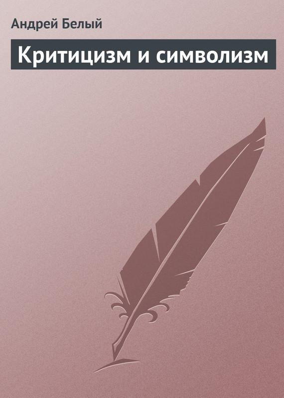 захватывающий сюжет в книге Андрей Белый
