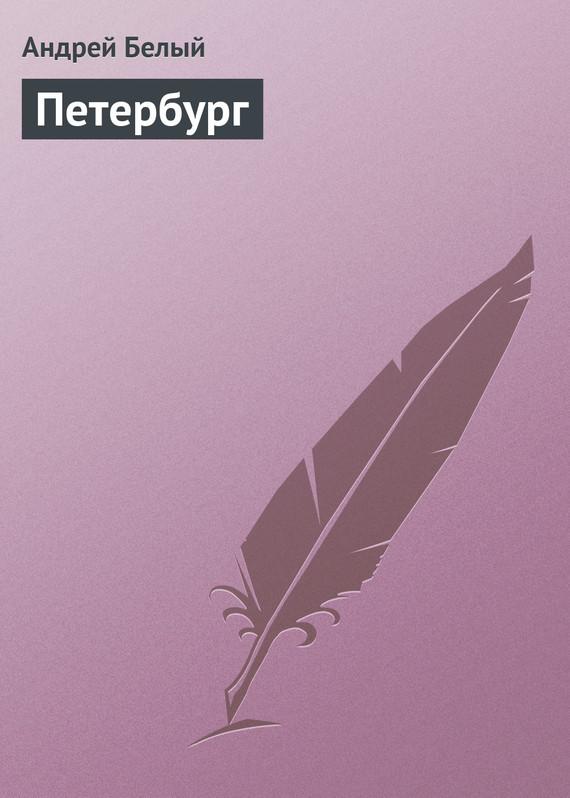 Скачать Петербург бесплатно Андрей Белый