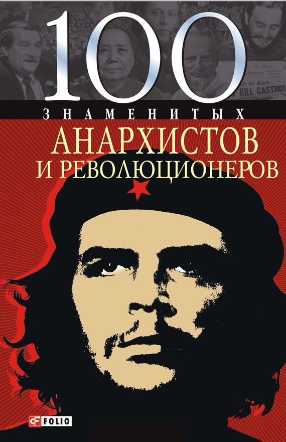 Виктор Савченко. 100 знаменитых анархистов и революционеров