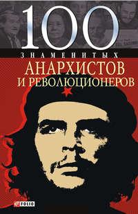 Савченко, Виктор  - 100 знаменитых анархистов и революционеров