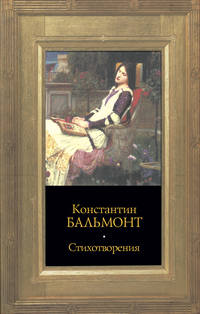 Бальмонт, Константин  - Стихотворения