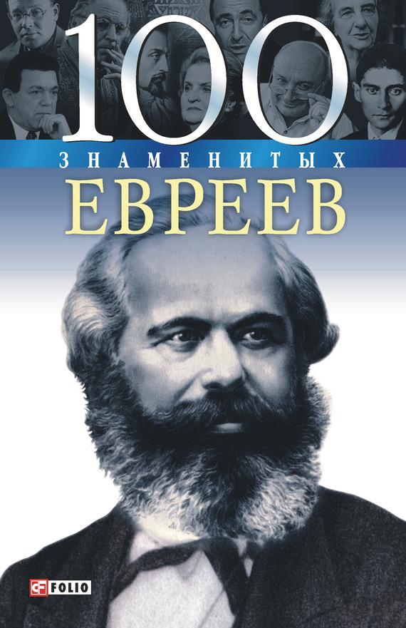 Татьяна Иовлева. 100 знаменитых евреев