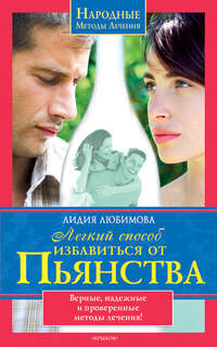 Любимова, Лидия  - Легкий способ избавиться от пьянства