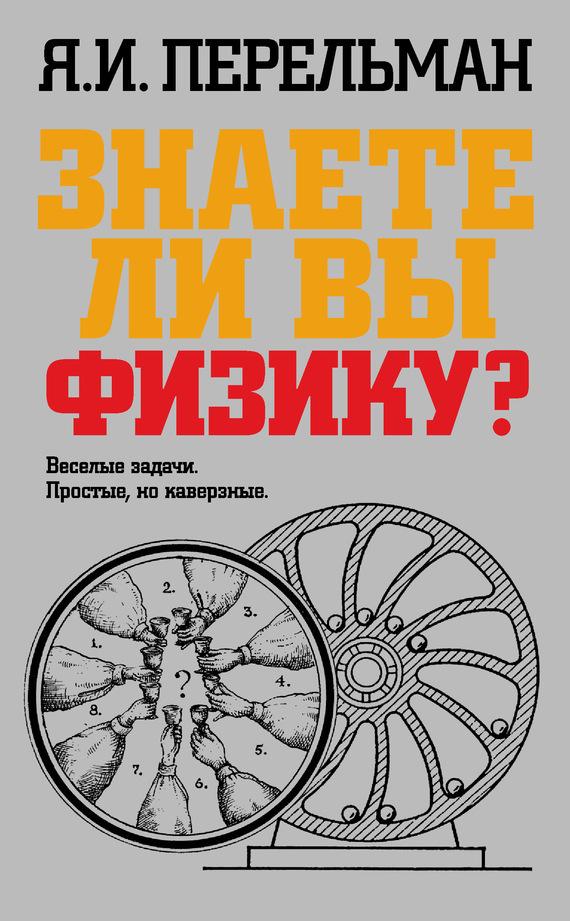 Яков Перельман Знаете ли вы физику? я изобретатель 60 творческих заданий чтобы научиться нестандартно мыслить