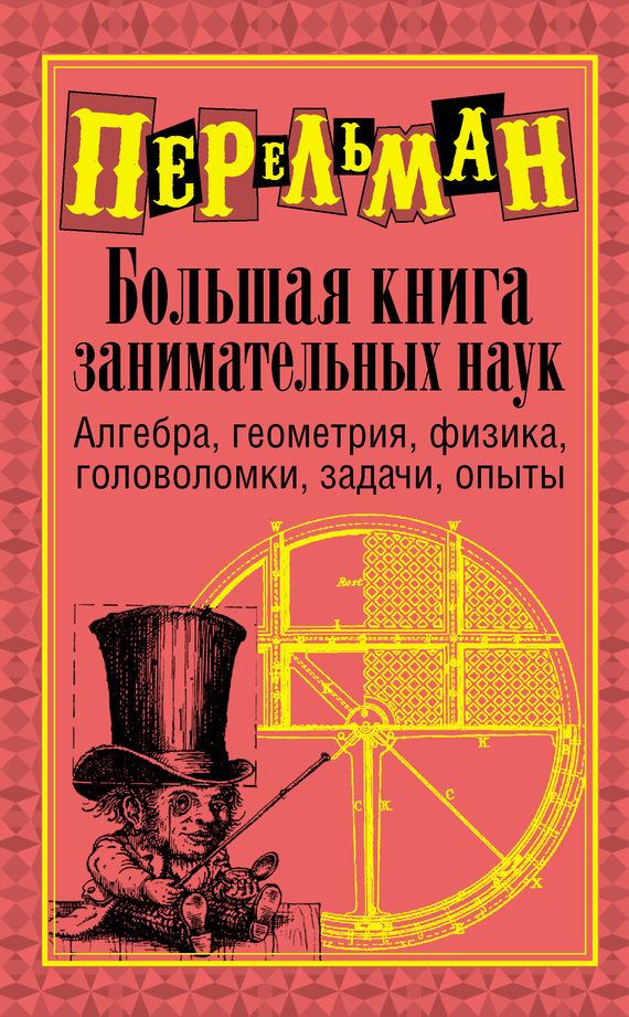 Яков Перельман Большая книга занимательных наук издательство аст занимательные опыты и задачи по физике