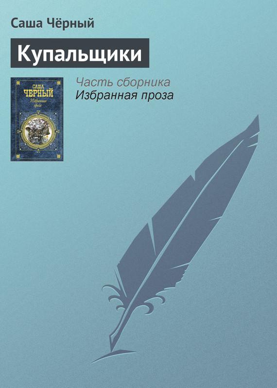 Саша Чёрный Купальщики хозяин уральской тайг