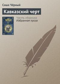 Чёрный, Саша  - Кавказский черт