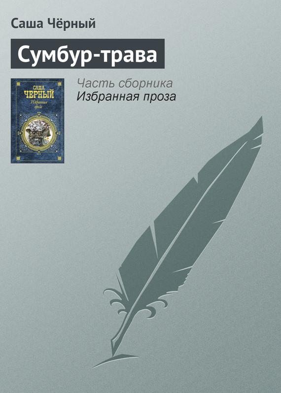 бесплатно книгу Саша Чёрный скачать с сайта