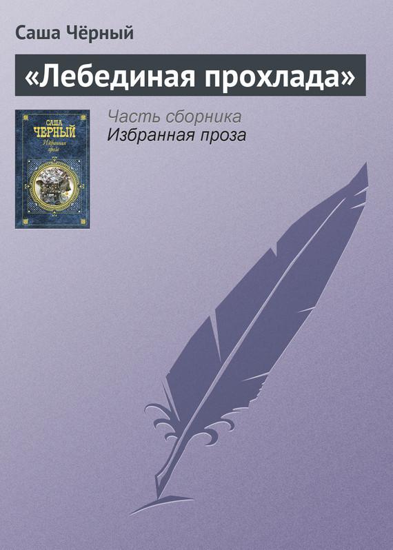 «Лебединая прохлада» LitRes.ru 0.000