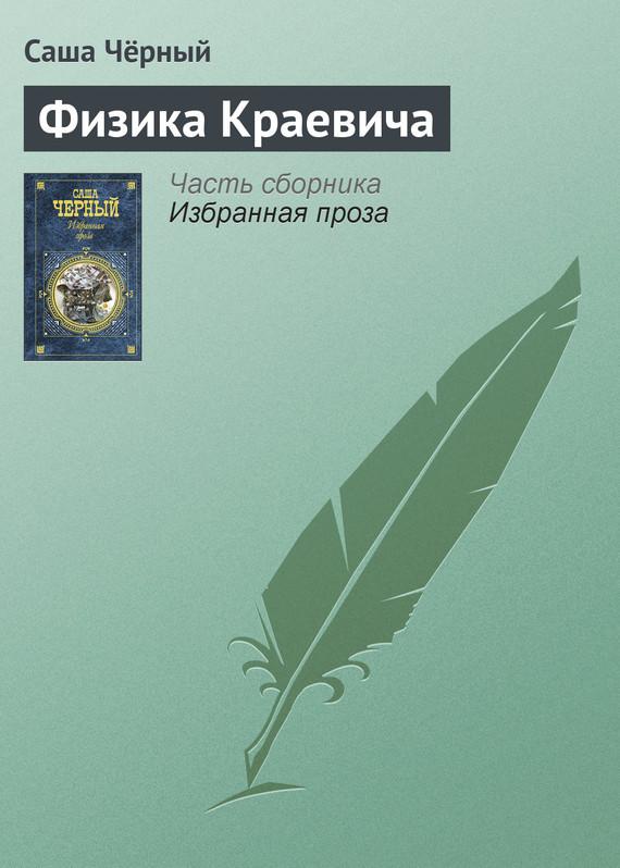Саша Чёрный Физика Краевича