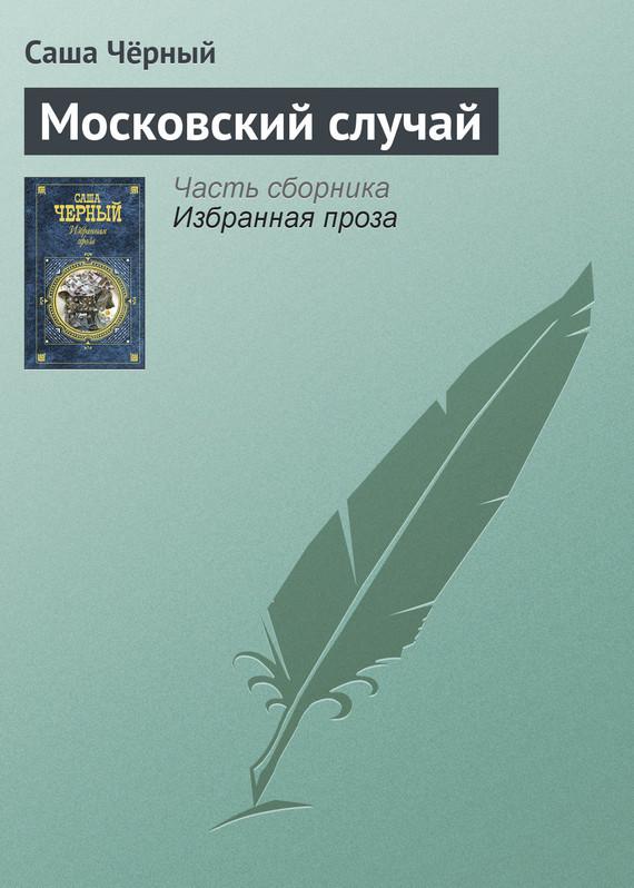 Саша Чёрный Московский случай