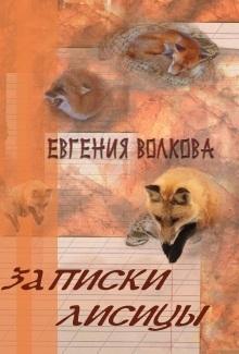 Евгения Волкова Записки лисицы (сборник) кто мы жили были славяне