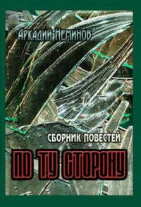 Неминов, Аркадий  - По ту сторону (сборник)