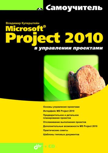 Владимир Куперштейн Microsoft Project 2010 в управлении проектами управление проектами в microsoft project 2007 учебный курс cd