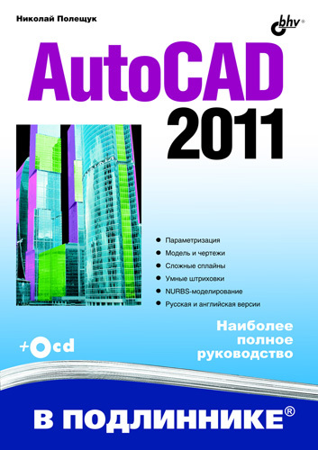 Николай Полещук AutoCAD 2011 david byrnes autocad 2011 for dummies