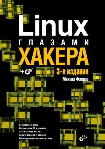 Михаил Фленов Linux глазами хакера proxy