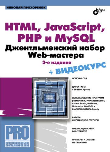 Николай Прохоренок HTML, JavaScript, PHP и MySQL. Джентльменский набор Web-мастера (3-е издание) php 150 php web web php