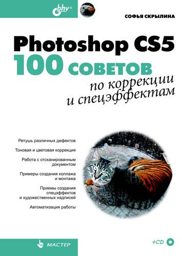 Софья Скрылина Photoshop CS5. 100 советов по коррекции и спецэффектам