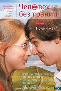 - Журнал «Человек без границ» №1 (60) 2013