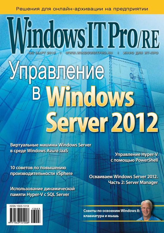 Открытые системы Windows IT Pro/RE №03/2013