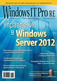 - Windows IT Pro/RE №03/2013