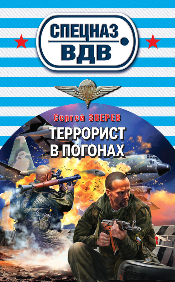 Террорист в погонах - Сергей Зверев