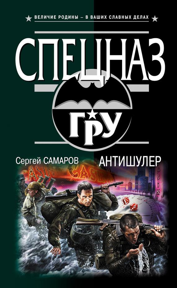 Сергей Самаров Антишулер самаров с антишулер