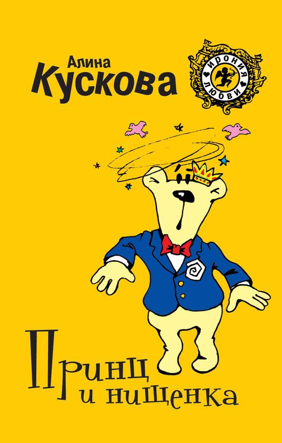 Принц и нищенка - Алина Кускова