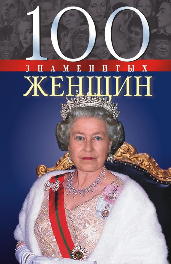Татьяна Иовлева. 100 знаменитых женщин