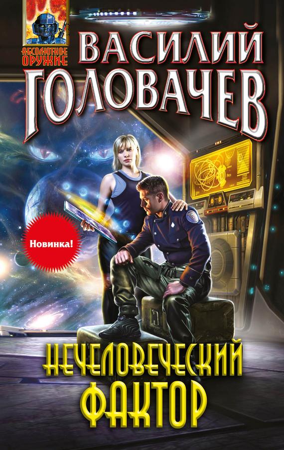 Нечеловеческий фактор - Василий Головачёв