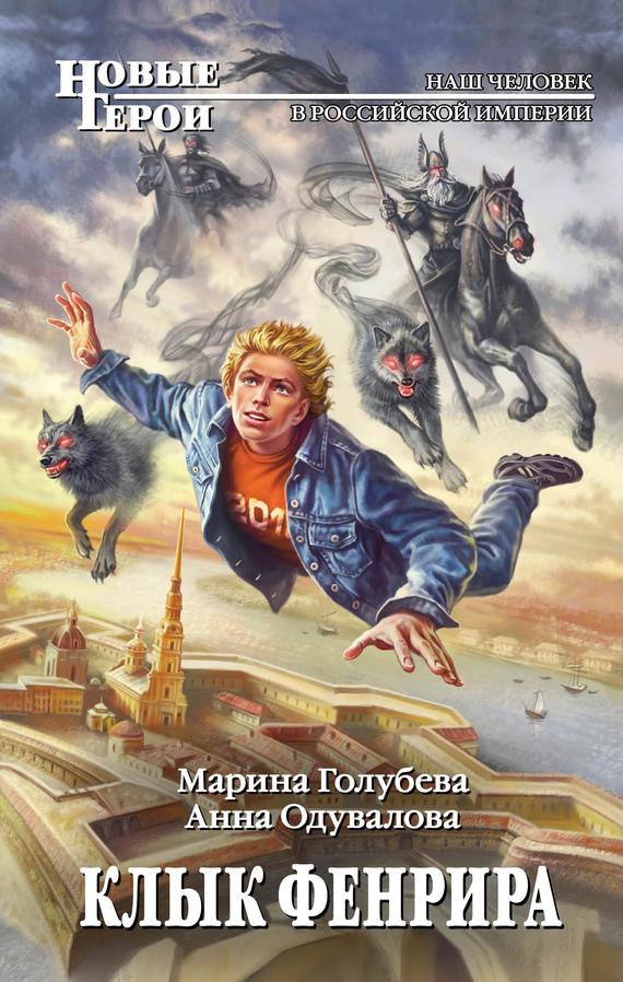 Клык Фенрира - Анна Одувалова