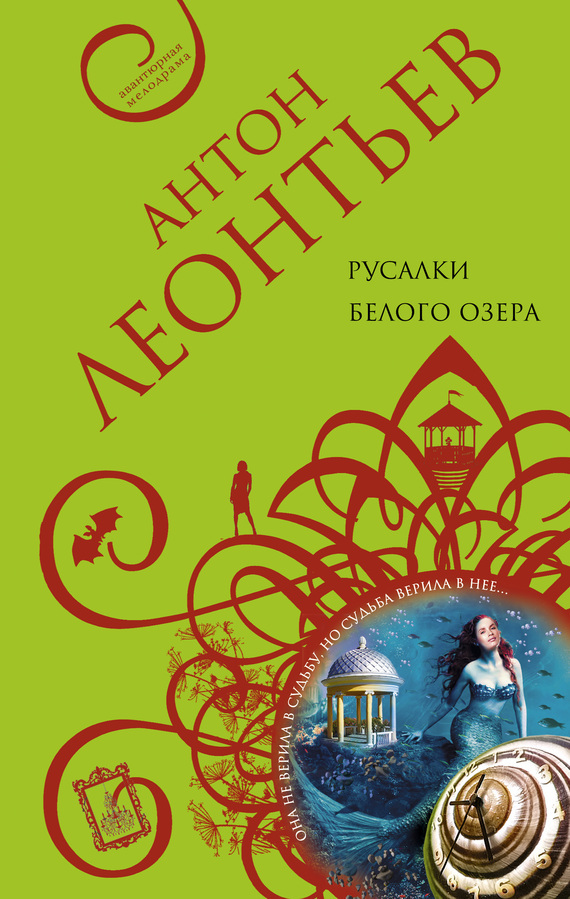 Обложка книги Русалки белого озера, автор Леонтьев, Антон