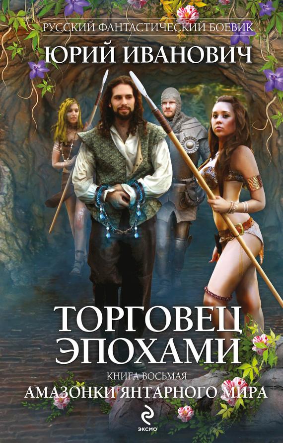 Амазонки Янтарного мира - Юрий Иванович