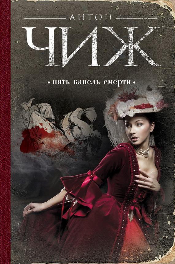 Обложка книги Пять капель смерти, автор Чиж, Антон