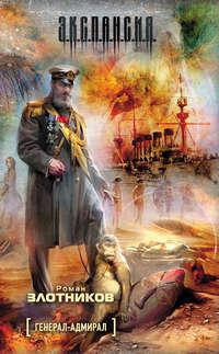 - Генерал-адмирал