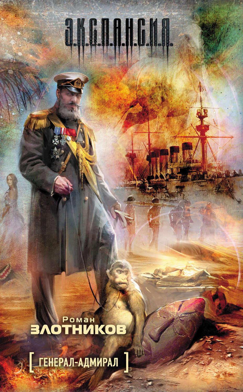 Книги злотников генерал адмирал скачать бесплатно