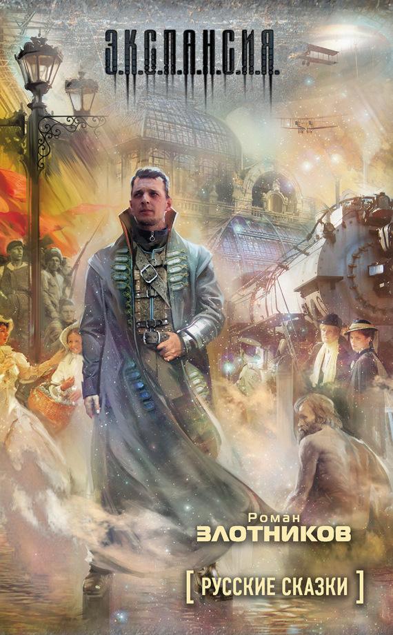 бесплатно Русские сказки Скачать Роман Злотников