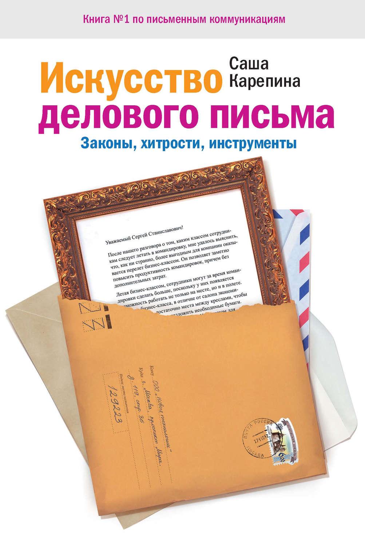 Учебники по делопроизводству читать бесплатно