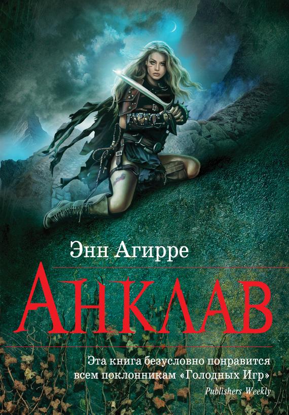 Энн Агирре - Анклав (fb2) скачать книгу бесплатно