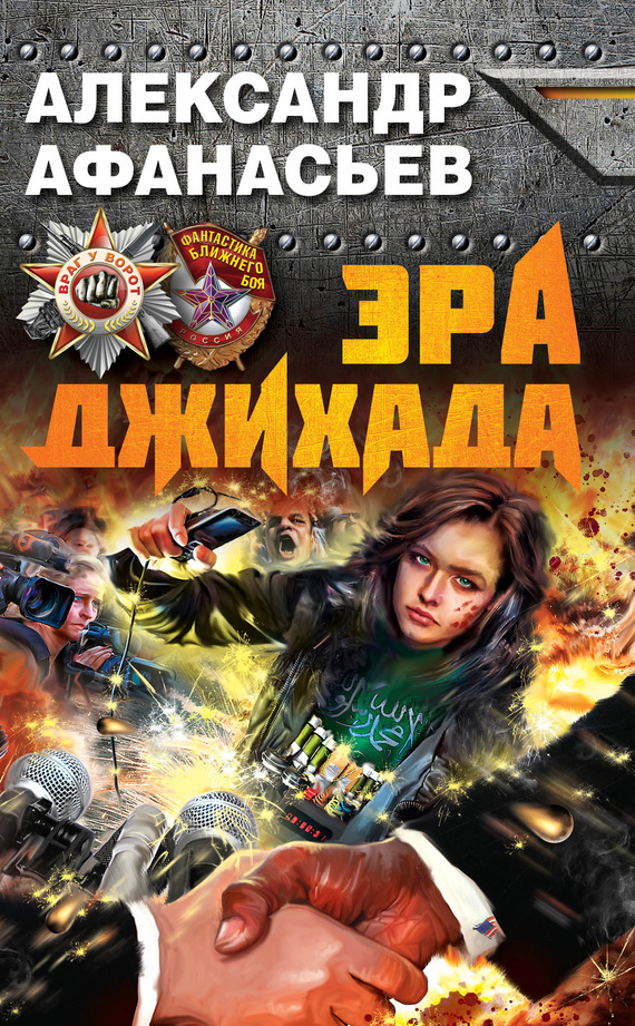 Александр Афанасьев Эра джихада фитце и о плохом и хорошем сне