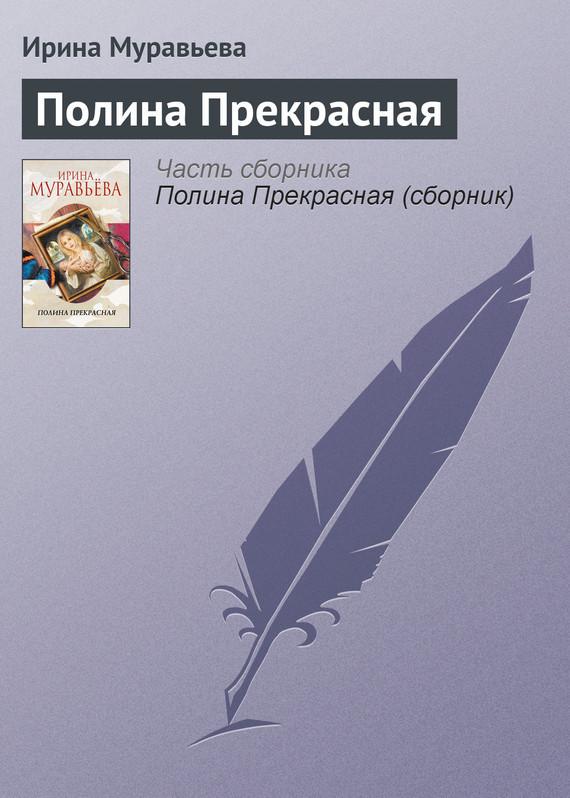Ирина Муравьева Полина Прекрасная поиск семена тыква марсельеза