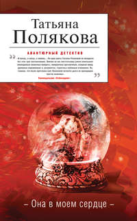 Полякова, Татьяна  - Она в моем сердце