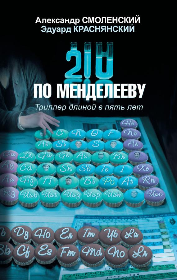 Александр Смоленский - 210 по Менделееву