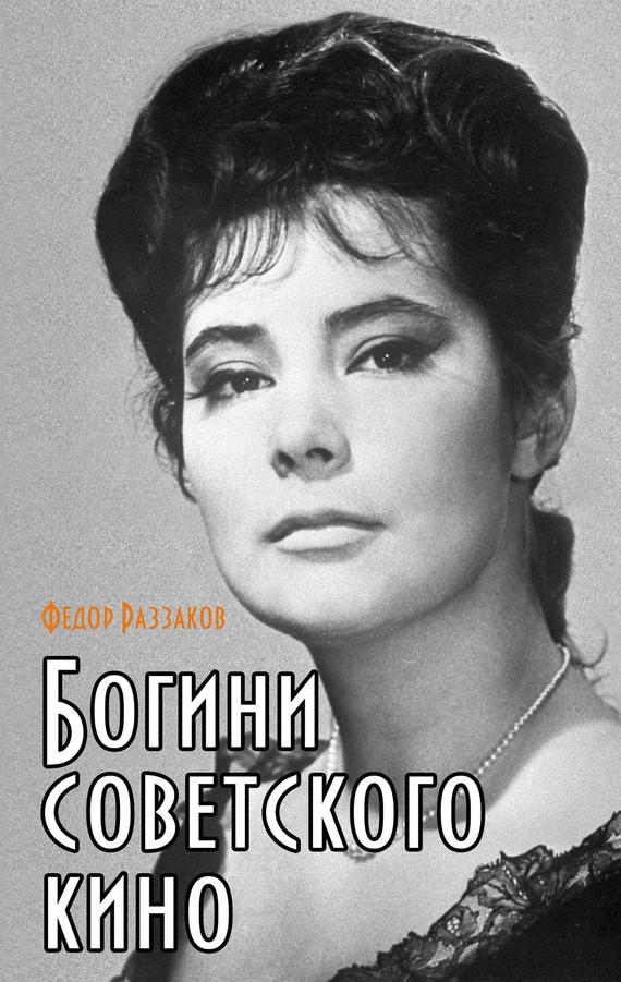 Богини советского кино
