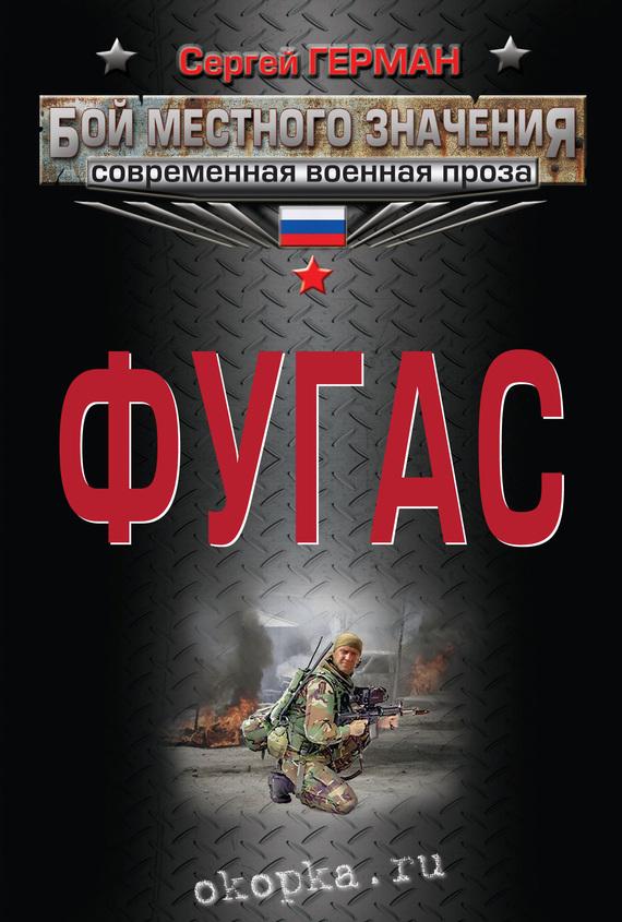 Фугас (сборник) - Сергей Герман