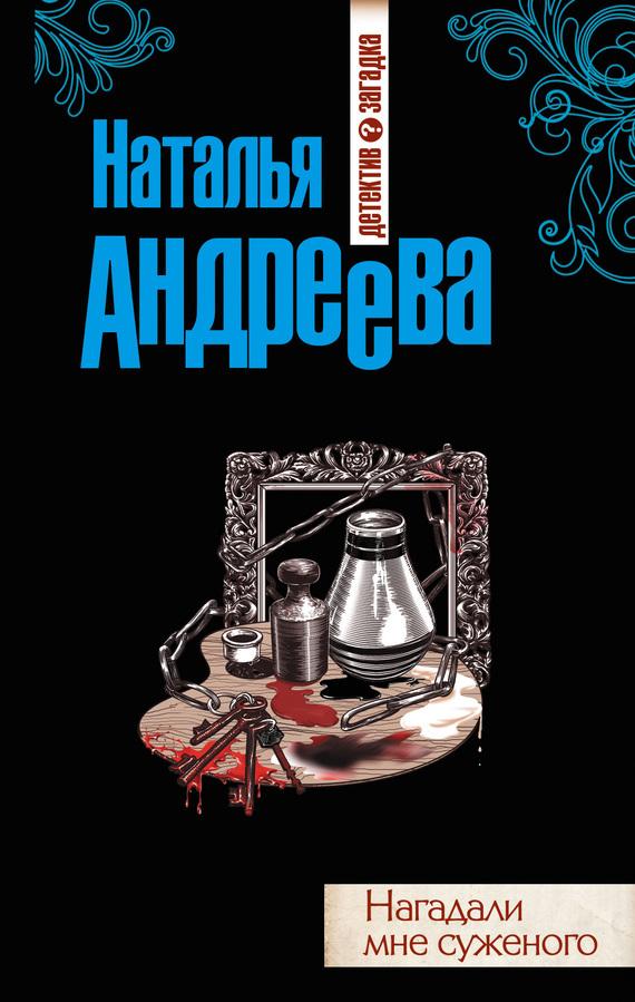 Нагадали мне суженого - Наталья Андреева